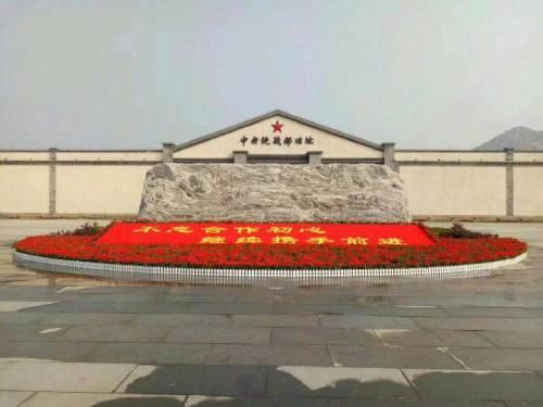 平山李家庄中共中统战部旧址拓展基地